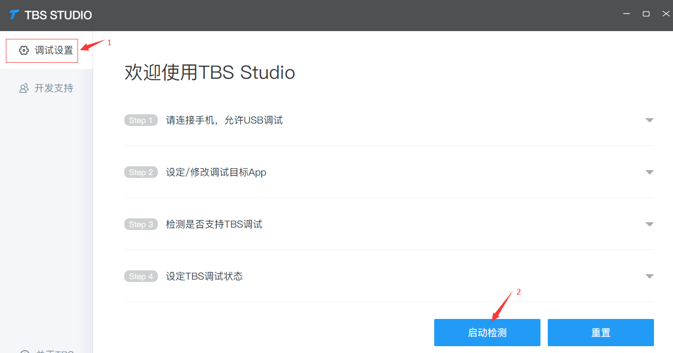 TBS Studio